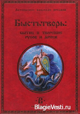 Светозарь Быстьтворь: Бытие и Творение Руссов и Ариев Том: II (2012) PDF/DJ ...
