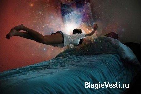 Осознанный сон почти ничем не отличим от реальности, в которой вы находитес ...