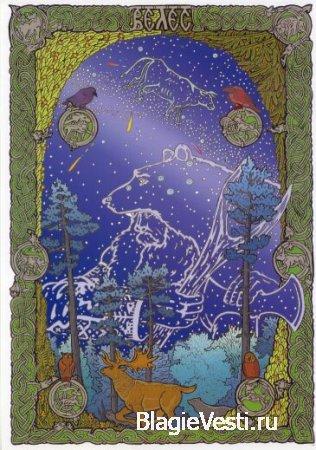 День Бога Велеса - УРА! 27 февраля 2014 37 гейлет 7522