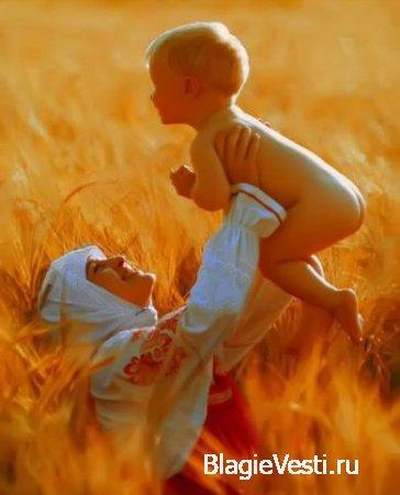 Традиционная русская культура - семья, рождение детей