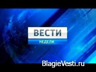 Вести недели с Дмитрием Киселевым (02.03.2014)