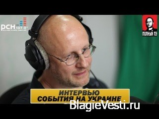 Гоблин о ситуации на Украине. Просто, толково и по существу.
