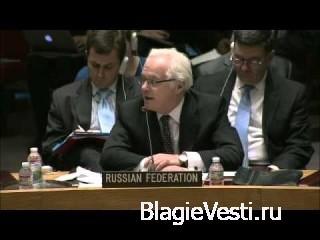 Выступление Чуркина на заседании СБ ООН 02 03 14 г