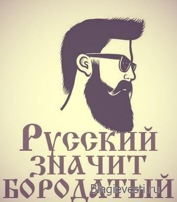 В 2014 году исполняется 316 лет налогу на бороду.