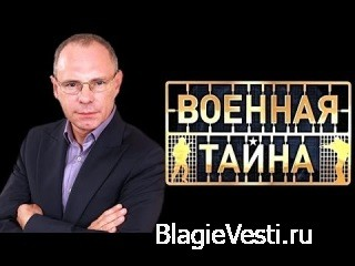 Крым. Возвращение домой «Военная тайна»