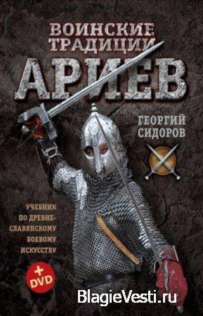 Сидоров Г.А. Воинские традиции ариев. (2014) + Видеоприложение к книге.