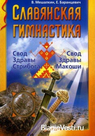 В.Э. Мешалкин | Славянская гимнастика. Практики Волхвов. (2009) PDF