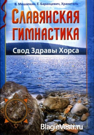 В.Э. Мешалкин | Славянская гимнастика. Свод Здравы Хораса (2008) PDF
