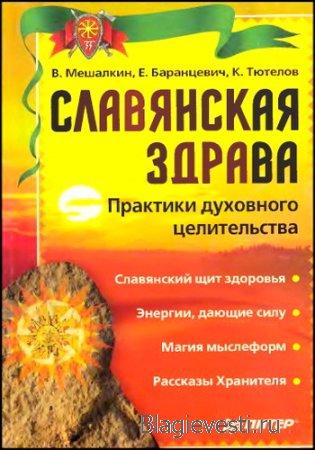В.Э. Мешалкин | Славянская Здрава Практики Духовного Целительства (2006) PD ...