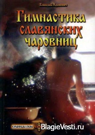 Г. Адамович. Гимнастика славянских чаровниц. (2006) DJVU