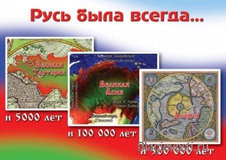 Природа России, её роль и место в мире. «цивилизационная гармошка»