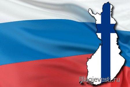 Финляндия хочет в состав России. Империя возрождается сама :)