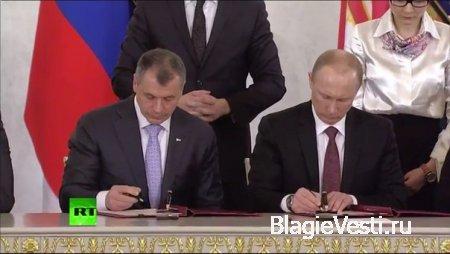 Подписан договор о принятии Крыма и Севастополя