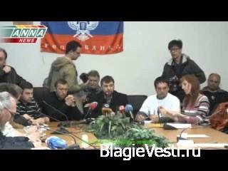 Пресс конференция руководства Донецкой Народной Республики 10.04.2014