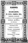 Чаромутие, искажение древнеславянского языка - Лукашевич Платон Акимович - Полное собрание книг