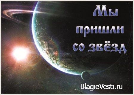 СЛАВЯНО-АРИЙСКИЕ ВЕДЫ - Наша Галактика