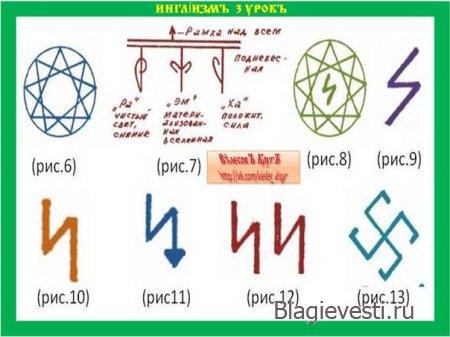 Основным символом Старой Вры, как это было изначально с древности и как это есть в наши дни, является Звезда Инглии
