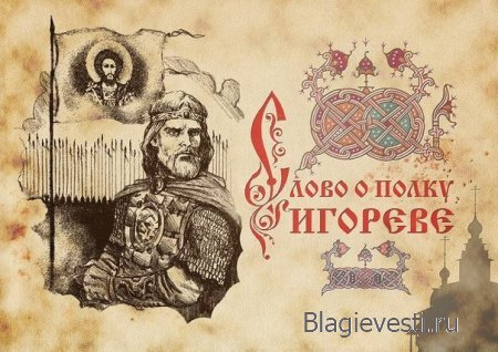 Аудиозапись: Слово о полку Игореве
