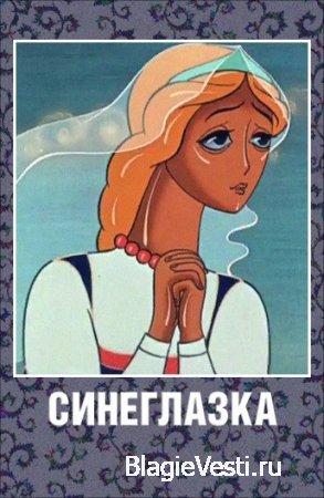 """МУЛЬТФИЛЬМ """"СИНЕГЛАЗКА"""""""