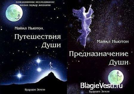 """Аудио-Книга М. Ньютона """"Путешествия Души"""""""