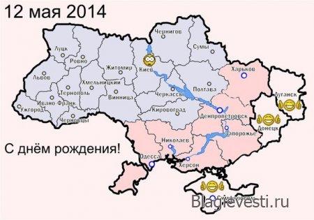 По сообщениям ЦИК Донецка и Луганска Референдум. 90% за. Явка 74% и 81%
