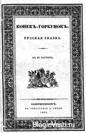 КОНЁКЪ-ГОРБУНОКЪ
