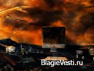 Стезя Прави пишет:зависимость от компьютерных