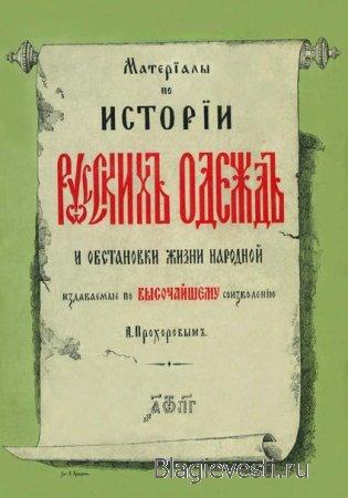 Материалы по истории русских одежд и обстановки жизни народной. + Книги