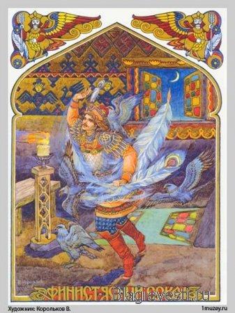 Родные Боги, упоминаются в Сказе о Ясном Соколе