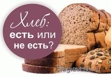 Хлебобулочные - «превосходный, постоянный яд» 7 причин перестать есть хлеб