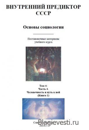 Основы социологии (ч.4_1) О Любви…