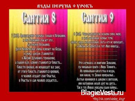 ВЕДЫ ПЕРУНА 9 УРОКЪ