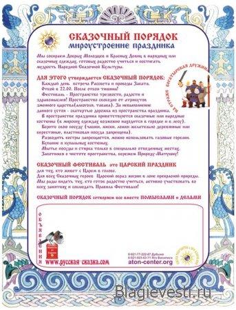 Иван Царевич СКАЗОЧНЫЙ ФЕСТИВАЛЬ на Ладоге с 17 по 24 августа  2014